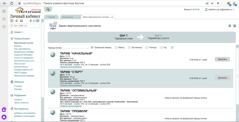 Зарегистрировать хостинг для установки Wordpres