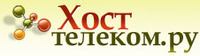 Логотип Хосттелеком.Ру