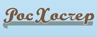 Логотип РосХостер