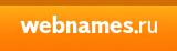 Логотип WebNames.Ru